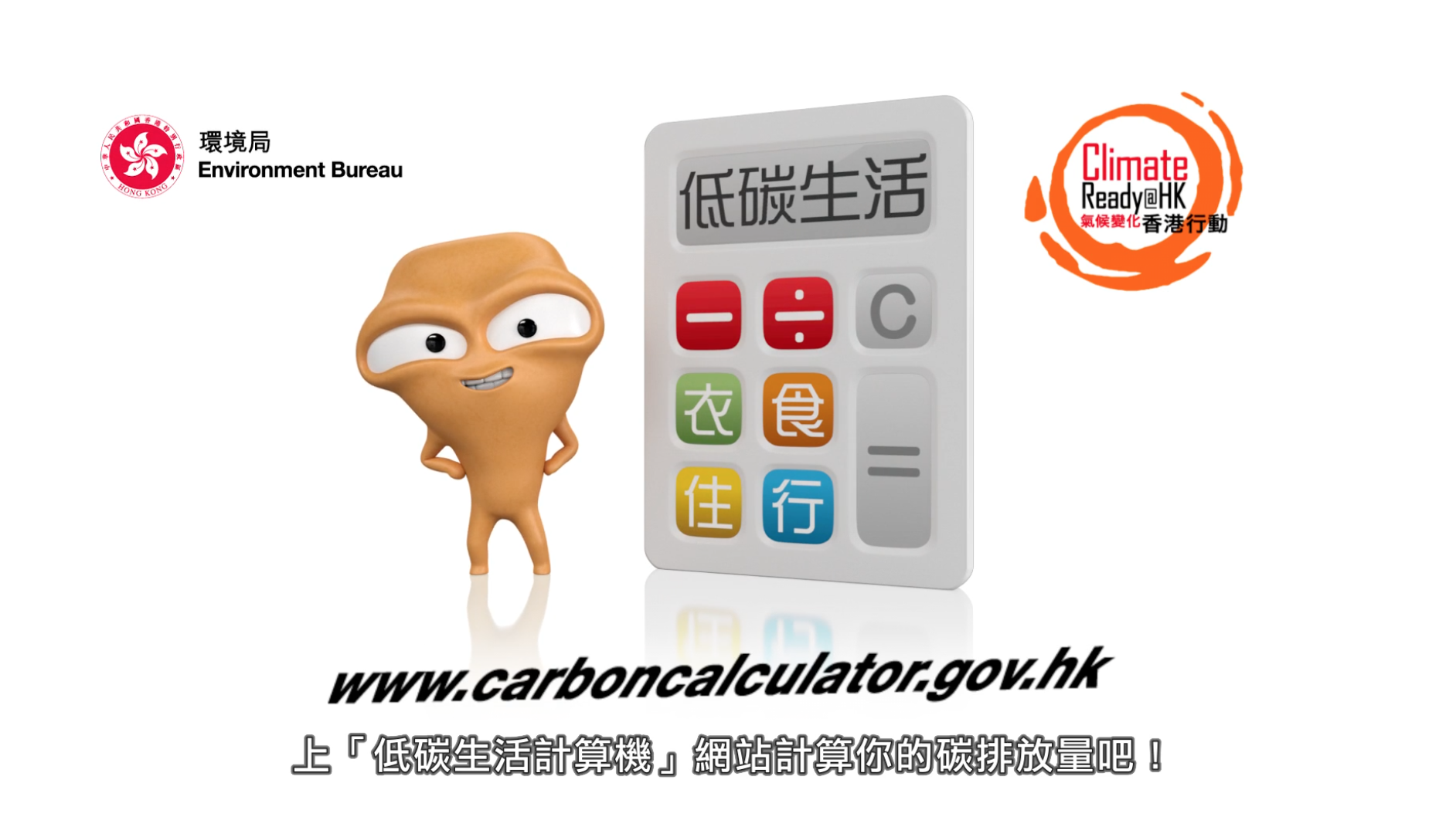 Climate Ready at Hong Kong - Low Carbon Living Calculator
